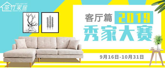 【2019茶竹家居·秀家大赛客厅篇】开始啦,超市提货卡等你来拿!