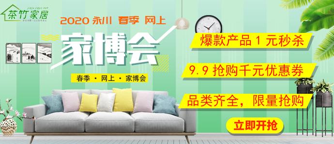 2020永川春季网上家博会